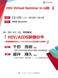 □HIV Virtual Seminar in 山陰