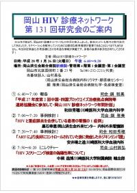 ○第131回岡山HIV診療ネットワーク研究会