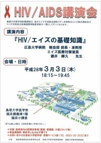 ●島根県エイズ講演会