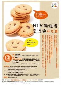 ●HIV陽性者交流会in広島
