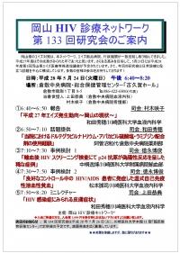 □第133回岡山HIV診療ネットワーク研究会