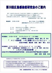 ●第39回広島感染症研究会