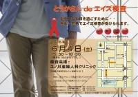 ○HIV検査普及週間「とうかさん DE エイズ検査」