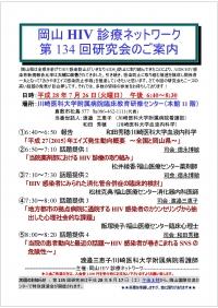 ●第134回岡山HIV診療ネットワーク研究会