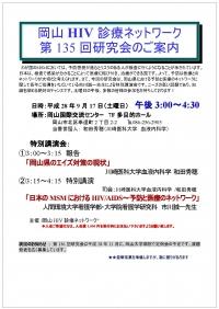 ●第135回岡山HIV診療ネットワーク研究会