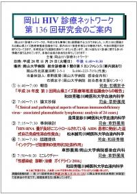 ●第136回岡山HIV診療ネットワーク研究会