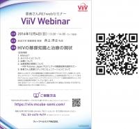 ○患者さん向けwebセミナー ViiV Webinar