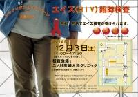 ○レッドリボンキャンペーン in 広島 2016 エイズ(HIV)臨時検査
