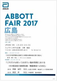 ●ABBOTT FAIR 2017 広島
