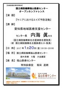 ○国立病院機構福山医療センターオープンカンファレンス
