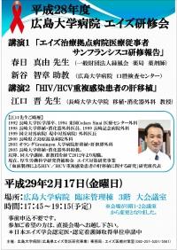 ○平成28年度 広島大学病院 エイズ研修会