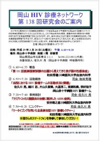 □第138回岡山HIV診療ネットワーク研究会