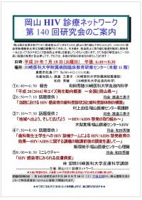 ●第140回岡山HIV診療ネットワーク研究会