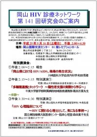 ●第141回岡山HIV診療ネットワーク研究会