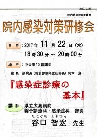 ●広島市民病院 院内感染対策研修会