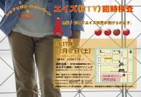 ○レッドリボンキャンペーン in 広島 2017  エイズ(HIV)臨時検査