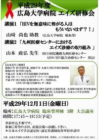 ○平成29年度広島大学病院エイズ研修会