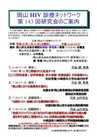 ●第143回岡山HIV診療ネットワーク研究会