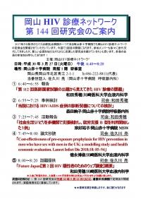 ●第144回岡山HIV診療ネットワーク研究会