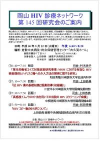 ●第145回岡山HIV診療ネットワーク研究会