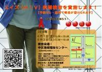 ○エイズ(HIV)夜間検査