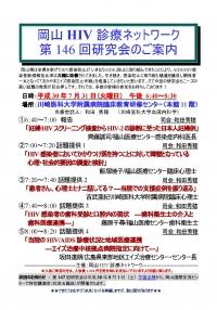 ●第146回岡山HIV診療ネットワーク研究会