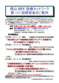 ●第147回岡山HIV診療ネットワーク研究会