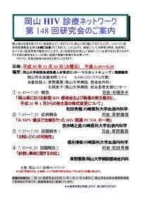 ●第148回岡山HIV診療ネットワーク研究会