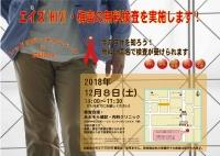 ○レッドリボンキャンペーン in 広島 2018  エイズ(HIV)・梅毒臨時検査