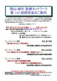 ●第149回岡山HIV診療ネットワーク研究会