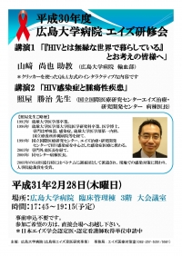○平成30年度広島大学病院エイズ研修会