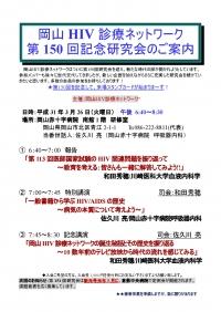 ●岡山HIV診療ネットワーク 第150回記念研究会
