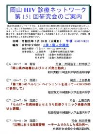 ●岡山HIV診療ネットワーク 第151回研究会