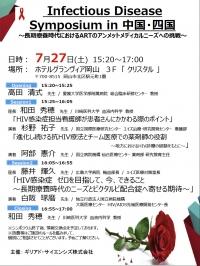 ○Infectious Disease Symposium in 中国・四国