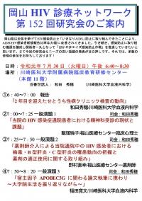 ●岡山HIV診療ネットワーク 第152回研究会