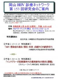 ●岡山HIV診療ネットワーク 第153回研究会