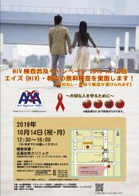 ○HIV検査普及キャンペーン 2019 in 広島