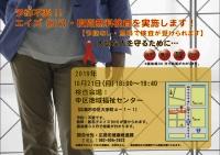 ○エイズ(HIV)・夜間無料検査