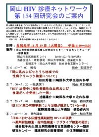 ●岡山HIV診療ネットワーク 第154回研究会
