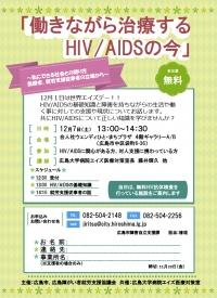 ○働きながら治療する HIV/AIDSの今