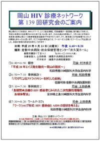 ●第139回岡山HIV診療ネットワーク研究会