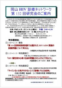 □第132回岡山HIV診療ネットワーク研究会