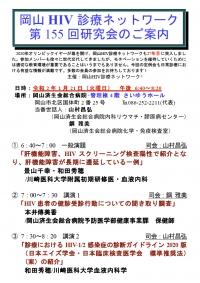 ●岡山HIV診療ネットワーク 第155回研究会
