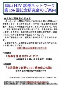 ○岡山HIV診療ネットワーク 第156回研究会